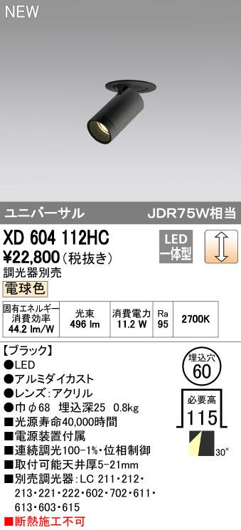 【最安値挑戦中!最大34倍】オーデリック XD604112HC フィクスドダウンスポットライト LED一体型 位相調光 電球色 調光器別売 ブラック [(^^)]