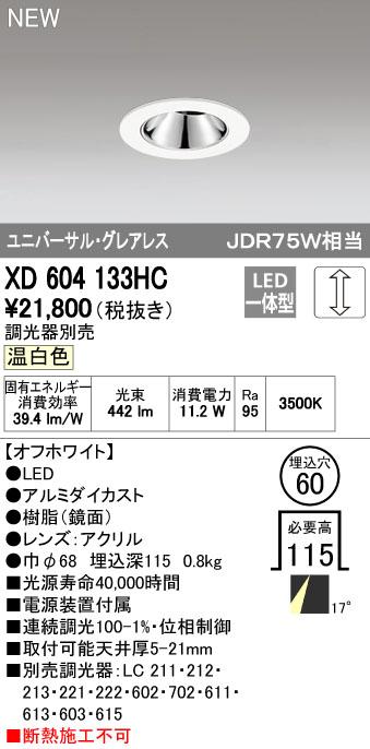 【最安値挑戦中!最大34倍】オーデリック XD604133HC グレアレスユニバーサルダウンライト LED一体型 位相調光 温白色 調光器別売 オフホワイト [(^^)]