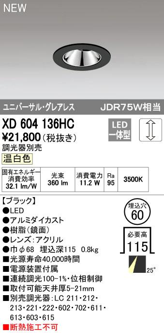 【最安値挑戦中!最大34倍】オーデリック XD604136HC グレアレスユニバーサルダウンライト LED一体型 位相調光 温白色 調光器別売 ブラック [(^^)]