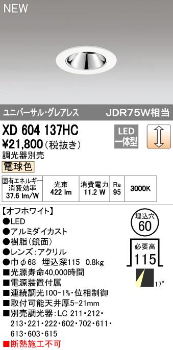 【最安値挑戦中!最大34倍】オーデリック XD604137HC グレアレスユニバーサルダウンライト LED一体型 位相調光 電球色 調光器別売 オフホワイト [(^^)]