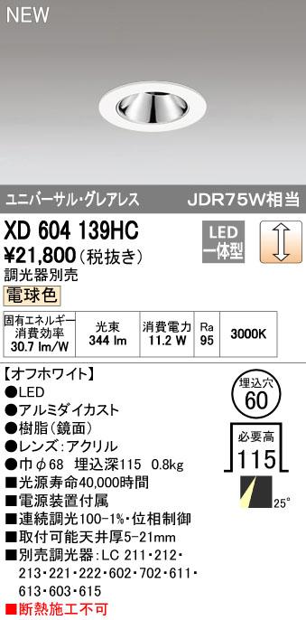 【最安値挑戦中!最大34倍】オーデリック XD604139HC グレアレスユニバーサルダウンライト LED一体型 位相調光 電球色 調光器別売 オフホワイト [(^^)]
