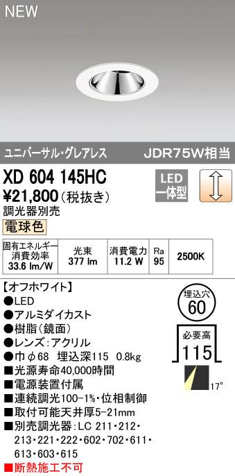 【最安値挑戦中!最大34倍】オーデリック XD604145HC グレアレスユニバーサルダウンライト LED一体型 位相調光 電球色 調光器別売 オフホワイト [(^^)]