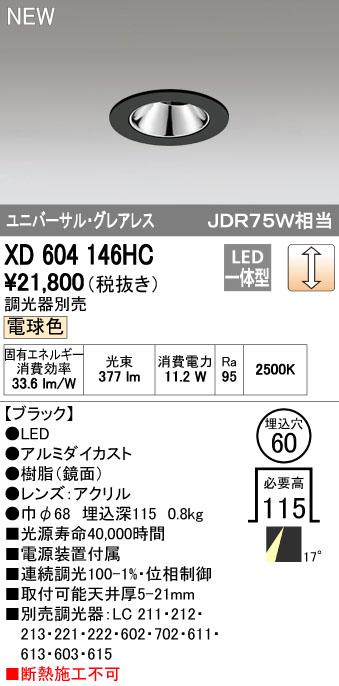 【最安値挑戦中!最大34倍】オーデリック XD604146HC グレアレスユニバーサルダウンライト LED一体型 位相調光 電球色 調光器別売 ブラック [(^^)]