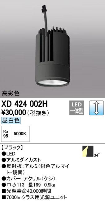 【最安値挑戦中!最大34倍】オーデリック XD424002H 交換用光源ユニット PLUGGED G-class C7000シリーズ専用 LED一体型 昼白色 ブラック [(^^)]