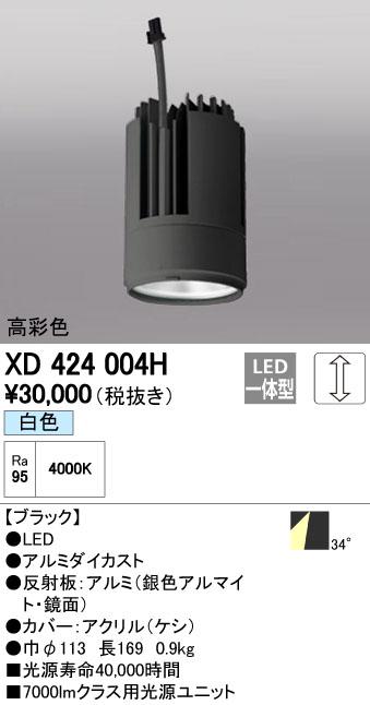【最安値挑戦中!最大34倍】オーデリック XD424004H 交換用光源ユニット PLUGGED G-class C7000シリーズ専用 LED一体型 白色 ブラック [(^^)]