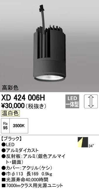 【最安値挑戦中!最大34倍】オーデリック XD424006H 交換用光源ユニット PLUGGED G-class C7000シリーズ専用 LED一体型 温白色 ブラック [(^^)]