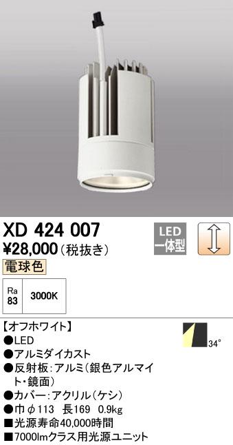 【最安値挑戦中!最大34倍】オーデリック XD424007 交換用光源ユニット PLUGGED G-class C7000シリーズ専用 LED一体型 電球色 オフホワイト [(^^)]