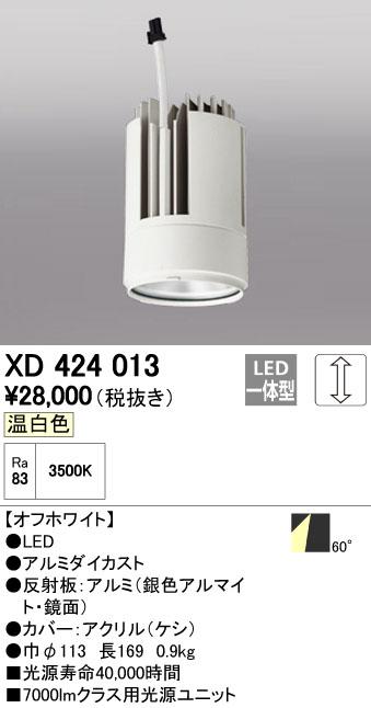 【最安値挑戦中!最大34倍】オーデリック XD424013 交換用光源ユニット PLUGGED G-class C7000シリーズ専用 LED一体型 温白色 オフホワイト [(^^)]