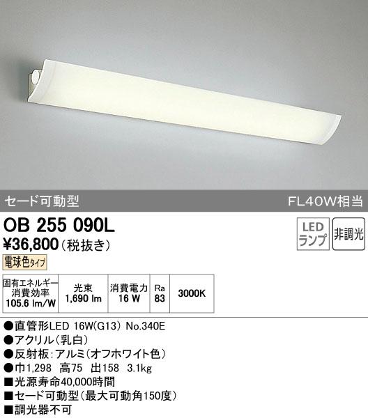 【最安値挑戦中!最大34倍】オーデリック OB255090L(ランプ別梱) ブラケットライト 直管形LED 電球色 セード可動型 非調光 FL40W相当 [∀(^^)]