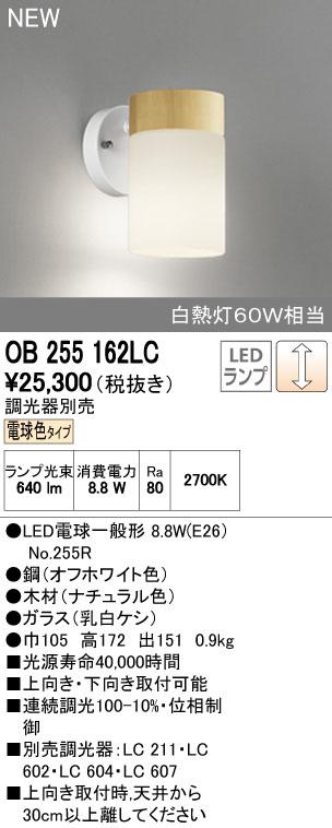 【最安値挑戦中!最大34倍】オーデリック OB255162LC(ランプ別梱) ブラケットライト LED電球一般形 電球色 白熱灯60W相当 調光器別売 [∀(^^)]