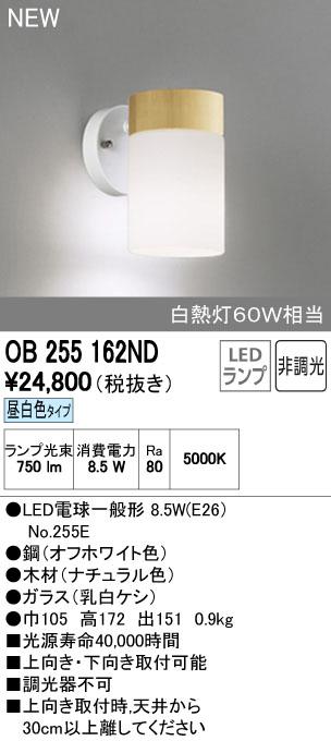【最安値挑戦中!最大34倍】オーデリック OB255162ND(ランプ別梱) ブラケットライト LED電球一般形 昼白色 非調光 白熱灯60W相当 [∀(^^)]