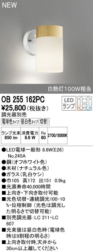 【最安値挑戦中!最大34倍】オーデリック OB255162PC(ランプ別梱) ブラケットライト LED電球一般形 光色切替タイプ 白熱灯100W相当 調光器別売 [∀(^^)]