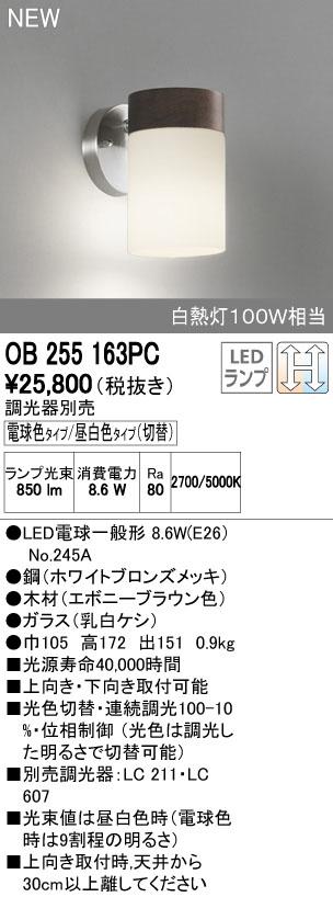 【最安値挑戦中!最大34倍】オーデリック OB255163PC(ランプ別梱) ブラケットライト LED電球一般形 光色切替タイプ 白熱灯100W相当 調光器別売 [∀(^^)]