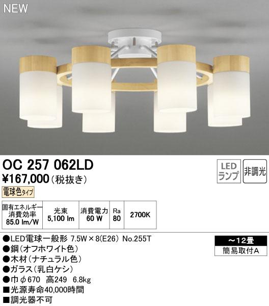 【最安値挑戦中!最大34倍】オーデリック OC257062LD(ランプ別梱) シャンデリア LED電球一般形 電球色 非調光 ~12畳 [∀(^^)]