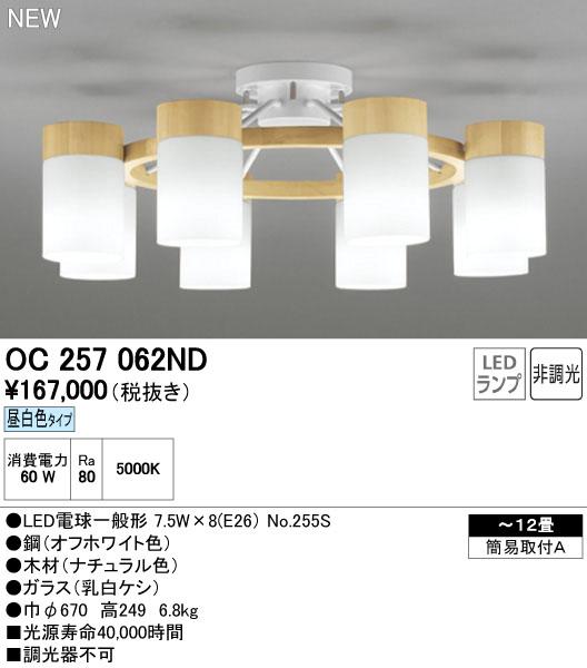 【最安値挑戦中!最大34倍】オーデリック OC257062ND(ランプ別梱) シャンデリア LED電球一般形 昼白色 非調光 ~12畳 [∀(^^)]
