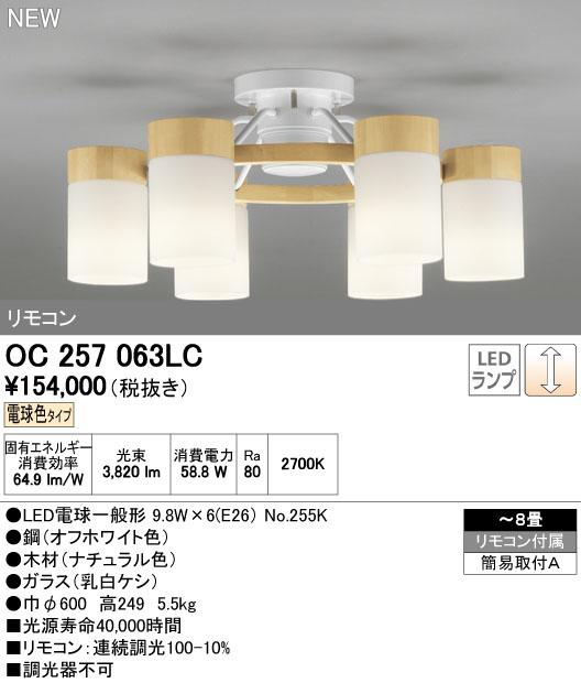【最安値挑戦中!最大34倍】オーデリック OC257063LC(ランプ別梱) シャンデリア LED電球一般形 電球色 リモコン付属 ~8畳 [∀(^^)]