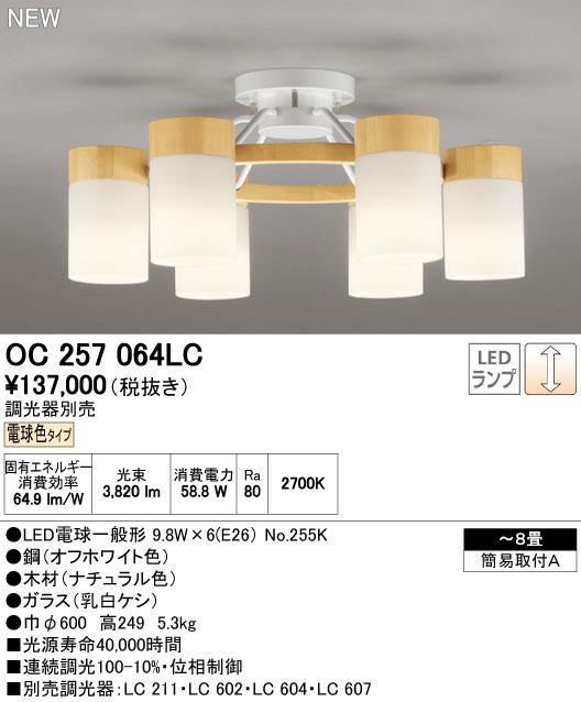 【最安値挑戦中!最大34倍】オーデリック OC257064LC(ランプ別梱) シャンデリア LED電球一般形 電球色 ~8畳 調光器別売 [∀(^^)]