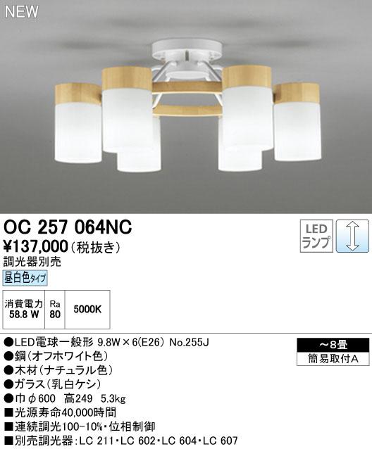 【最安値挑戦中!最大34倍】オーデリック OC257064NC(ランプ別梱) シャンデリア LED電球一般形 昼白色 ~8畳 調光器別売 [∀(^^)]