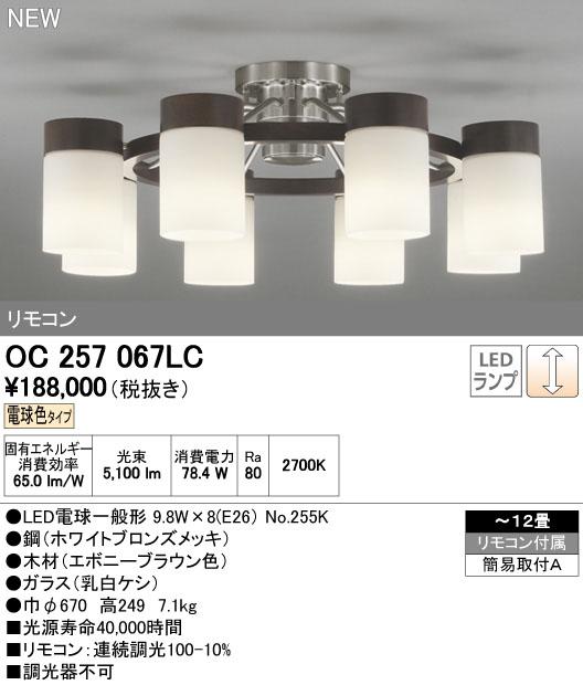 【最安値挑戦中!最大34倍】オーデリック OC257067LC(ランプ別梱) シャンデリア LED電球一般形 電球色 リモコン付属 ~12畳 [∀(^^)]