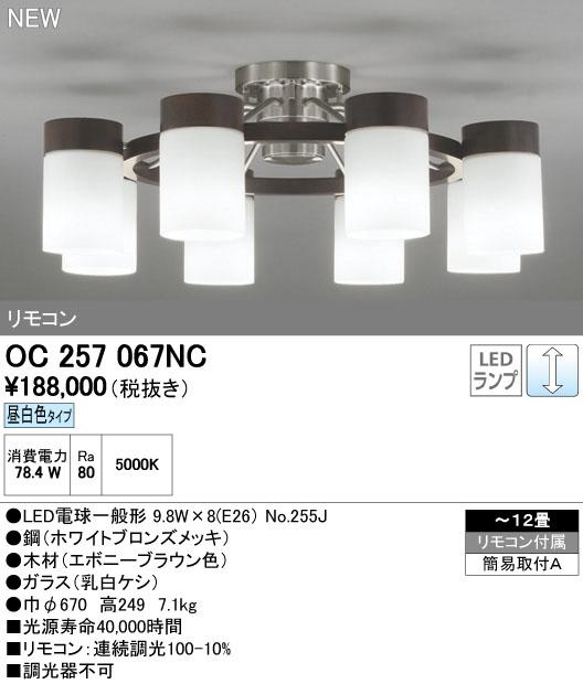 【最安値挑戦中!最大34倍】オーデリック OC257067NC(ランプ別梱) シャンデリア LED電球一般形 昼白色 リモコン付属 ~12畳 [∀(^^)]