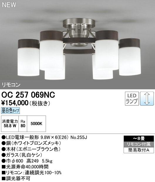 【最安値挑戦中!最大34倍】オーデリック OC257069NC(ランプ別梱) シャンデリア LED電球一般形 昼白色 リモコン付属 ~8畳 [∀(^^)]