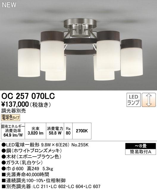 【最安値挑戦中!最大34倍】オーデリック OC257070LC(ランプ別梱) シャンデリア LED電球一般形 電球色 ~8畳 調光器別売 [∀(^^)]