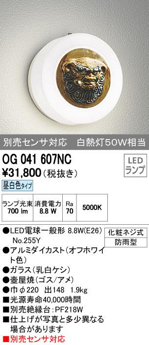【最安値挑戦中!最大34倍】オーデリック OG041607NC エクステリアポーチライト LED電球一般形 別売センサ対応 白熱灯50W相当 昼白色 [∀(^^)]