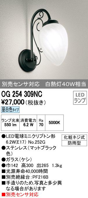 【最安値挑戦中!最大34倍】オーデリック OG254309NC エクステリアポーチライト LED電球ミニクリプトン形 別売センサ対応 白熱灯40W相当 昼白色 [∀(^^)]