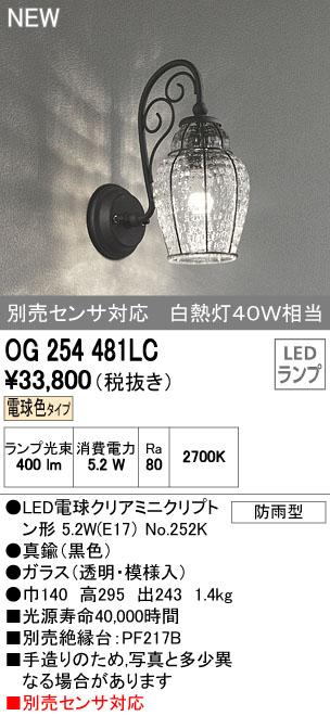 【最安値挑戦中!最大34倍】オーデリック OG254481LC エクステリアポーチライト LED電球クリアミニクリプトン形 別売センサ対応 白熱灯40W相当 電球色 [∀(^^)]