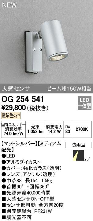 【最安値挑戦中!最大34倍】オーデリック OG254541 エクステリアスポットライト LED一体型 電球色タイプ 人感センサ ビーム球150W相当 マットシルバー [∀(^^)]