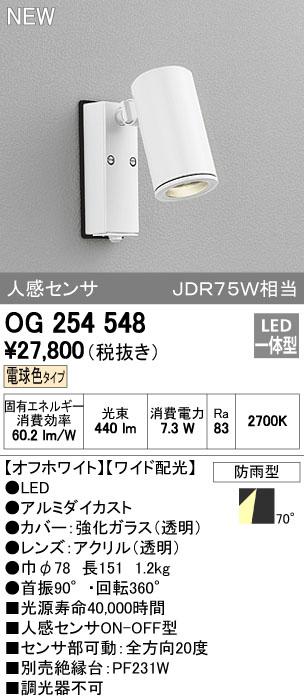 【最安値挑戦中!最大34倍】オーデリック OG254548 エクステリアスポットライト LED一体型 電球色タイプ 人感センサ JDR75W相当 オフホワイト [∀(^^)]
