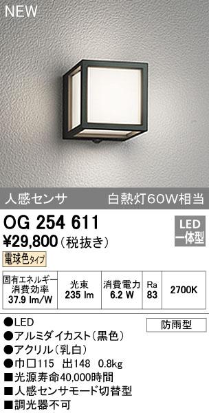 【最安値挑戦中!最大34倍】オーデリック OG254611 エクステリアポーチライト LED一体型 人感センサ 白熱灯60W相当 電球色 ブラック [∀(^^)]