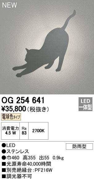 【最安値挑戦中!最大33倍】オーデリック OG254641(灯体別梱包) エクステリアポーチライト LED一体型 電球色タイプ 防雨型 ネコ [∀(^^)]