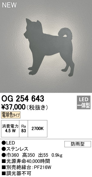 【最安値挑戦中!最大34倍】オーデリック OG254643(灯体別梱包) エクステリアポーチライト LED一体型 電球色タイプ 防雨型 柴犬 [∀(^^)]