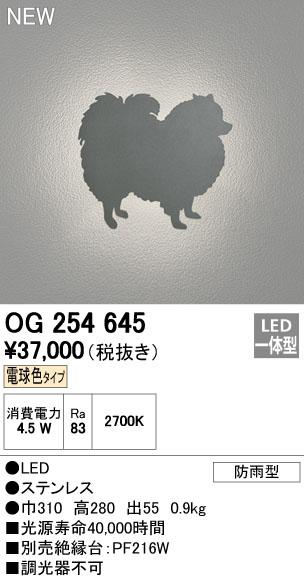 【最安値挑戦中!最大34倍】オーデリック OG254645(灯体別梱包) エクステリアポーチライト LED一体型 電球色タイプ 防雨型 ポメラニアン [∀(^^)]