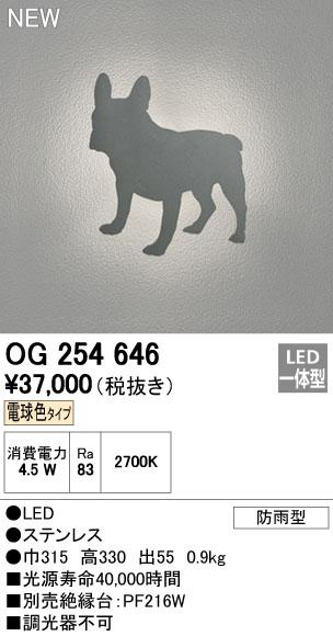 【最安値挑戦中!最大33倍】オーデリック OG254646(灯体別梱包) エクステリアポーチライト LED一体型 電球色タイプ 防雨型 フレンチブルドッグ [∀(^^)]
