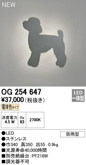 【最安値挑戦中!最大33倍】オーデリック OG254647(灯体別梱包) エクステリアポーチライト LED一体型 電球色タイプ 防雨型 トイプードル [∀(^^)]