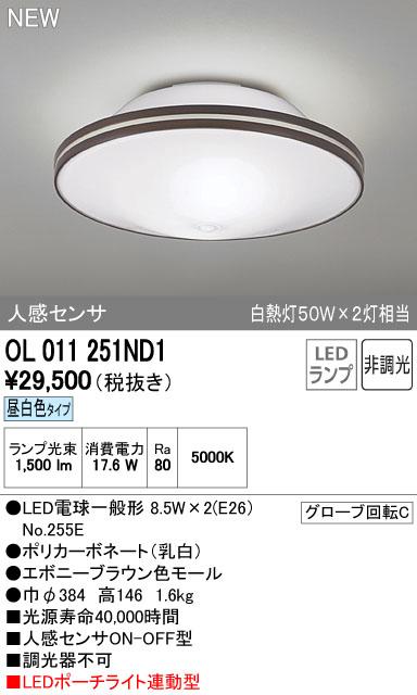 【最安値挑戦中!最大33倍】オーデリック OL011251ND1(ランプ別梱包) 小型シーリングライト LED電球一般形 昼白色 人感センサ 非調光 白熱灯50W×2灯相当 [∀(^^)]