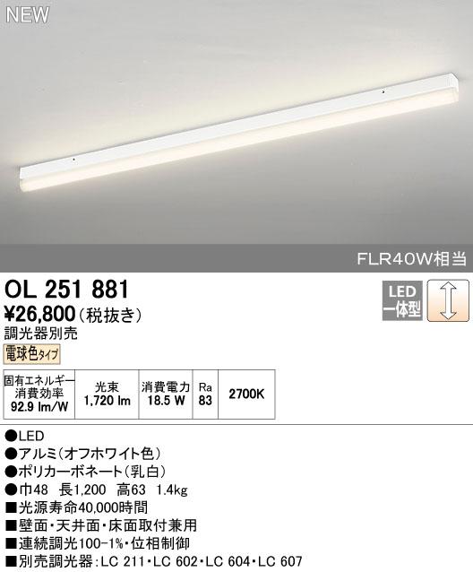 【最安値挑戦中!最大34倍】オーデリック OL251881 ベースライト LED一体型 電球色 FLR40W相当 調光器別売 [∀(^^)]