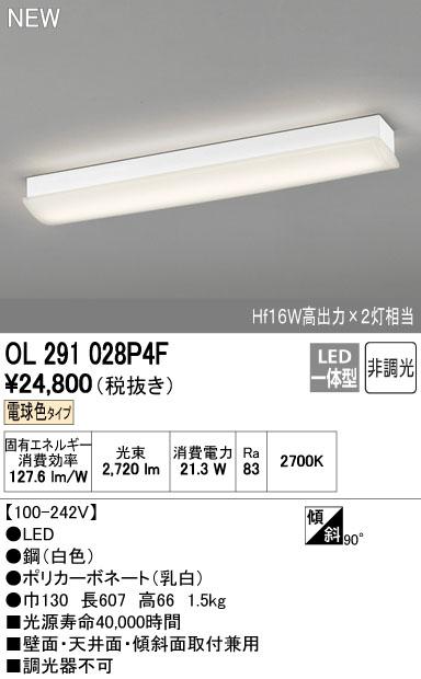 【最安値挑戦中!最大34倍】オーデリック OL291028P4F(LEDユニット別梱) ブラケット キッチンライト LED一体型 電球色 非調光 Hf16W高出力×2灯相当 [∀(^^)]