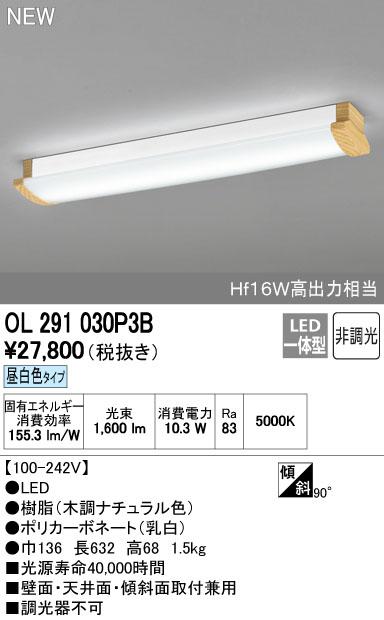 【最安値挑戦中!最大34倍】オーデリック OL291030P3B(LEDユニット別梱) ブラケット キッチンライト LED一体型 昼白色 非調光 Hf16W高出力相当 [∀(^^)]