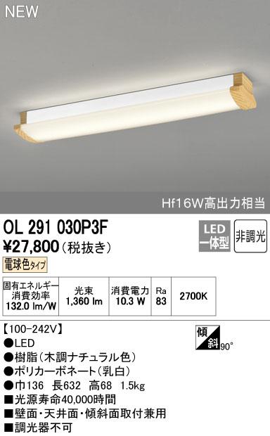 【最安値挑戦中!最大34倍】オーデリック OL291030P3F(LEDユニット別梱) ブラケット キッチンライト LED一体型 電球色 非調光 Hf16W高出力相当 [∀(^^)]