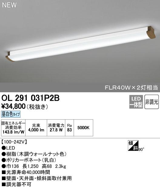 【最安値挑戦中!最大33倍】オーデリック OL291031P2B(LEDユニット別梱) ブラケット キッチンライト LED一体型 昼白色 非調光 FLR40W×2灯相当 [∀(^^)]