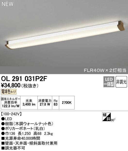 【最安値挑戦中!最大33倍】オーデリック OL291031P2F(LEDユニット別梱) ブラケット キッチンライト LED一体型 電球色 非調光 FLR40W×2灯相当 [∀(^^)]