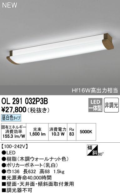 【最安値挑戦中!最大34倍】オーデリック OL291032P3B(LEDユニット別梱) ブラケット キッチンライト LED一体型 昼白色 非調光 Hf16W高出力相当 [∀(^^)]