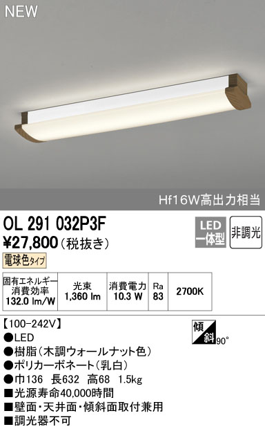 【最安値挑戦中!最大34倍】オーデリック OL291032P3F(LEDユニット別梱) ブラケット キッチンライト LED一体型 電球色 非調光 Hf16W高出力相当 [∀(^^)]