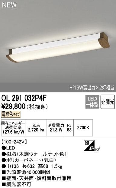 【最安値挑戦中!最大34倍】オーデリック OL291032P4F(LEDユニット別梱) ブラケット キッチンライト LED一体型 電球色 非調光 Hf16W高出力×2灯相当 [∀(^^)]