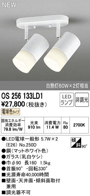 【最安値挑戦中!最大34倍】オーデリック OS256133LD1(ランプ別梱包) ブラケットライト LED電球一般形 電球色 非調光 白熱灯60W×2灯相当 [∀(^^)]