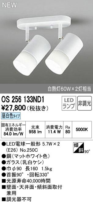 【最安値挑戦中!最大34倍】オーデリック OS256133ND1(ランプ別梱包) ブラケットライト LED電球一般形 昼白色 非調光 白熱灯60W×2灯相当 [∀(^^)]