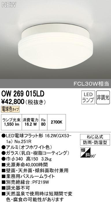 【最安値挑戦中!最大34倍】オーデリック OW269015LD(ランプ別梱包) 業務用バスルームライト LED電球フラット形 電球色 非調光 FCL30W相当 オフホワイト [∀(^^)]